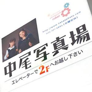 京都・中尾写真場の新しいホームページです