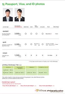 証明写真料金表-英語版2018