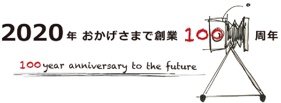 京都・中尾写真場 百周年記念ロゴ