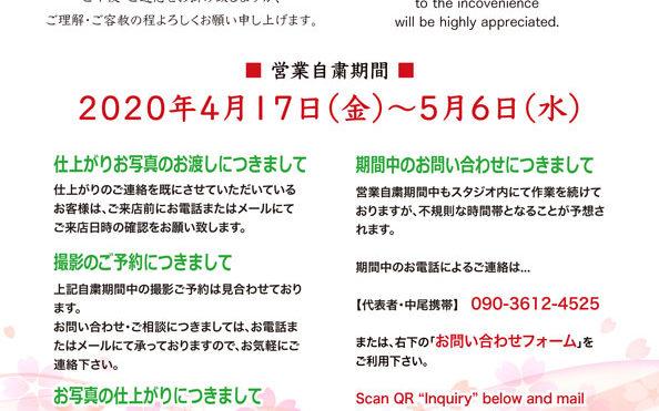 新型コロナウィルス感染拡大防止のための京都府における緊急事態措置による営業自粛の御案内