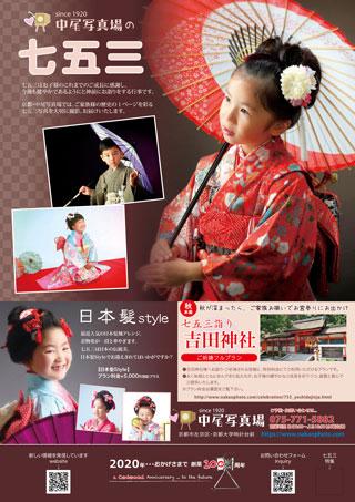 京都・中尾写真場の七五三 2020年シーズンご案内