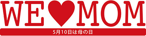 WE LOVE MOM - 「母の日」に笑顔を届けよう!