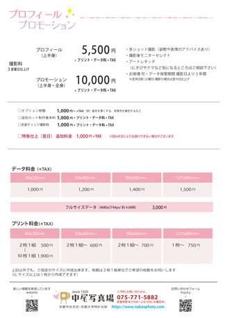 プロモーション&プロフィール 料金表 2020.06.10-