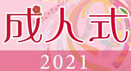 20th 成人式2021 アイコン-S