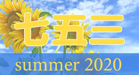 七五三のお祝い 2020年 夏