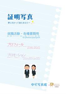 京都・中尾写真場 証明写真パンフレット 2020年版