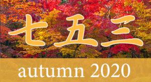 七五三 2020年秋