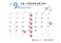 2021年09月 営業日ののご案内